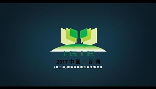 2017绿博会花絮宣传视频