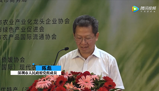 万博官网manbetxapp市人民政府党组成员陈彪在绿博会致辞