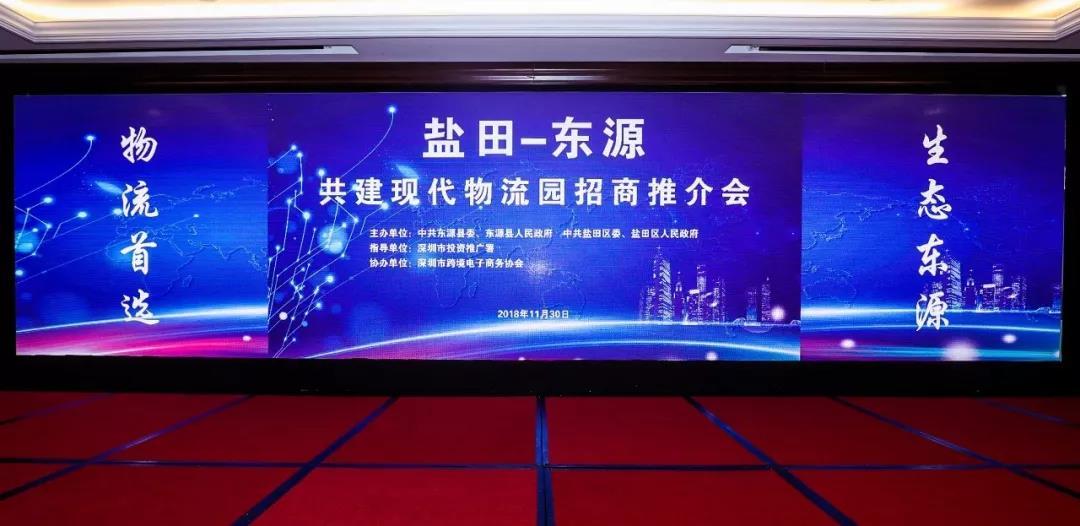 【物流园动态】盐田--东源共建现代物流园招商推介会在深圳举行,集团董事长王昌龙致词