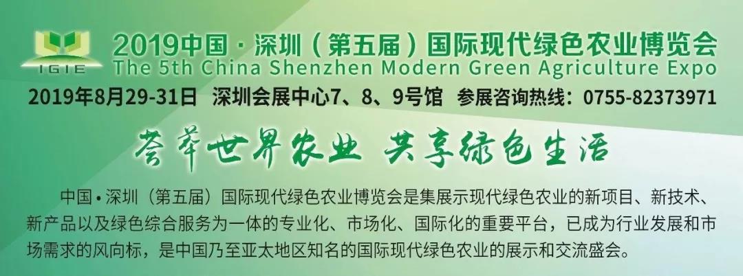 【新农人期待】2019中国•深圳(第5届)国际现代绿色农业博览会邀请函