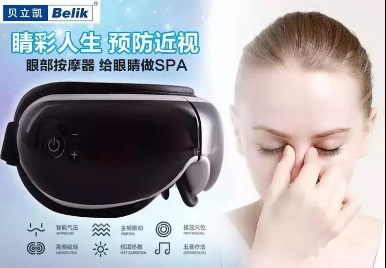 【每周优品】这款产品能有效缓解您的颈椎、眼睛、皮肤问题!