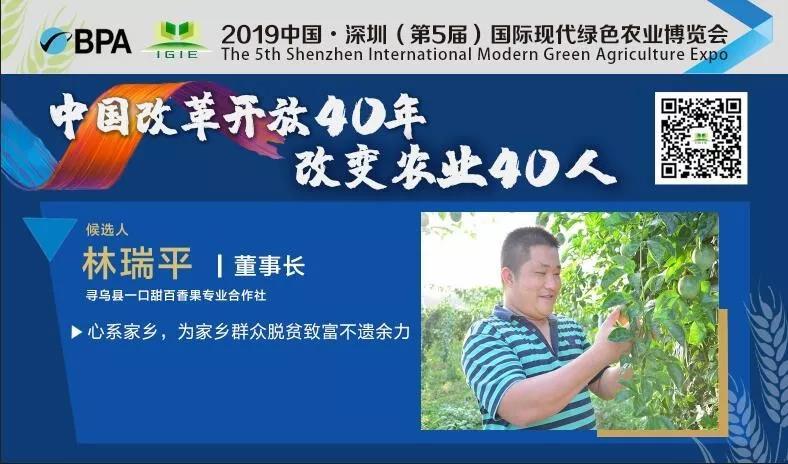 【改变农业40人】林瑞平——心系寻乌,为家乡群众脱贫致富不遗余力