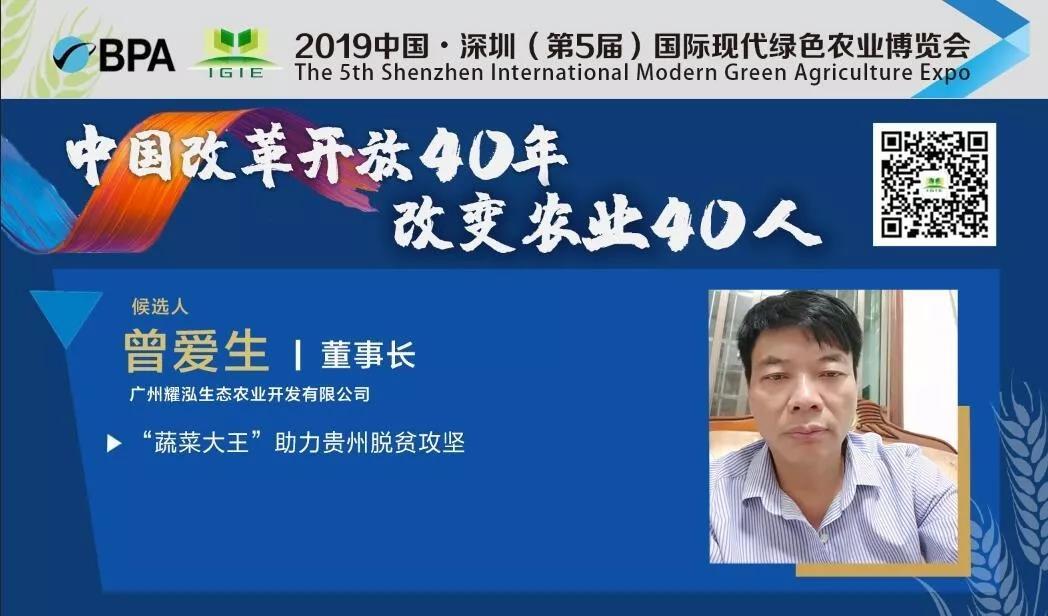 """【改变农业40人】曾爱生——""""蔬菜大王""""助力贵州脱贫攻坚"""