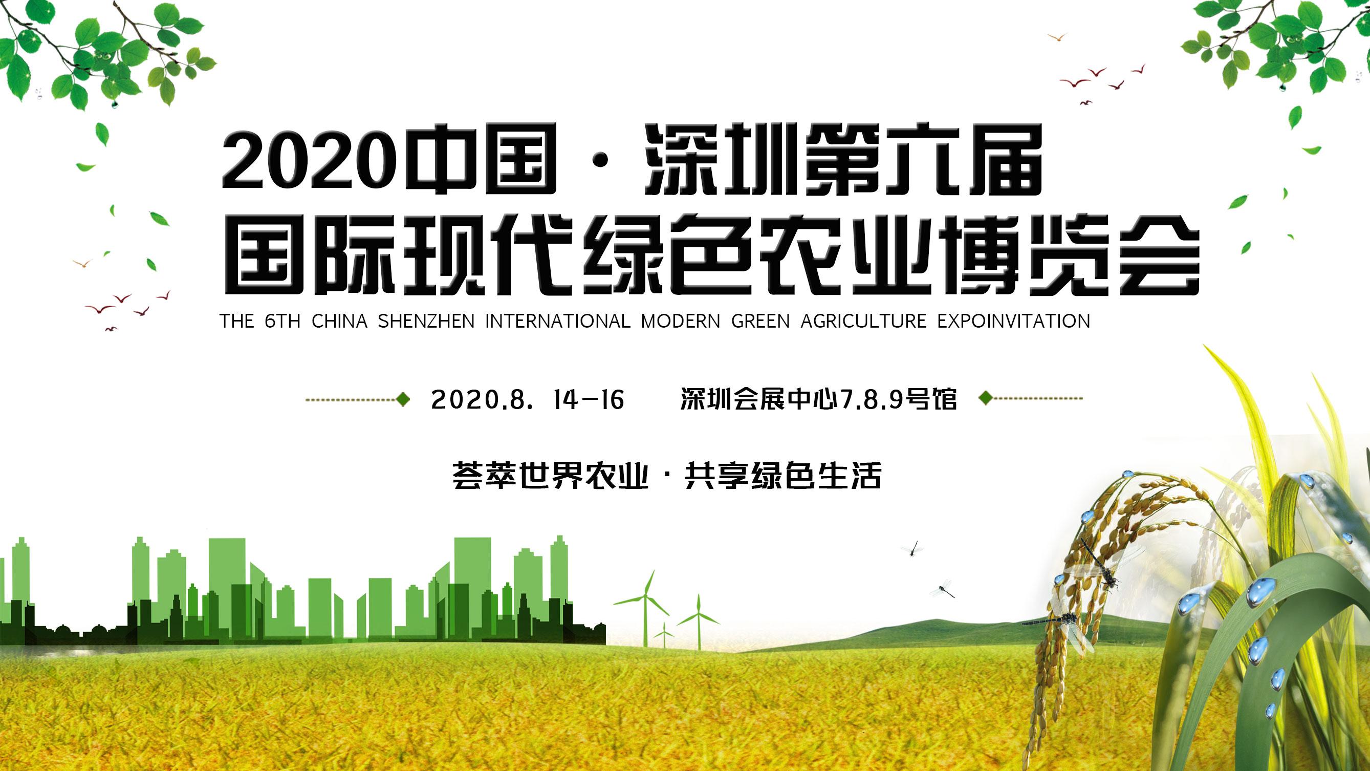 第六届万博官网manbetxapp绿博会