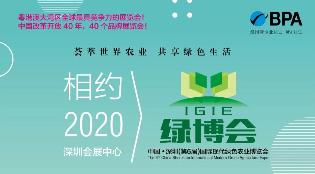 【重磅推出】2020中国•竞技宝app ios下载(第6届)国际现代绿色农业博览会邀请函