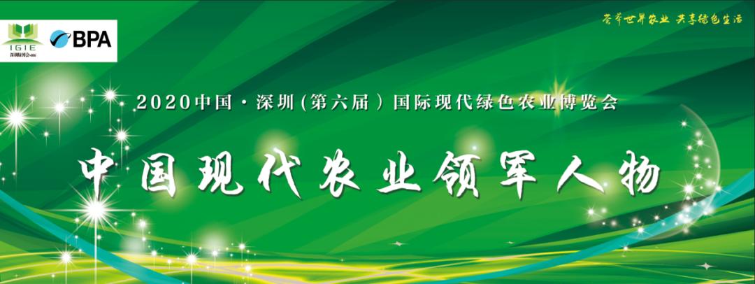 【农业领军人物】2020竞技宝app ios下载竞技宝app下载安装——中国现代农业领军人物30人,开始全国海选啦!