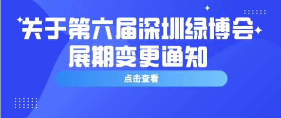 【竞技宝app下载安装通知】第六届竞技宝app ios下载竞技宝app下载安装受前期疫情影响,开展时间变更为2020年9月11—13日