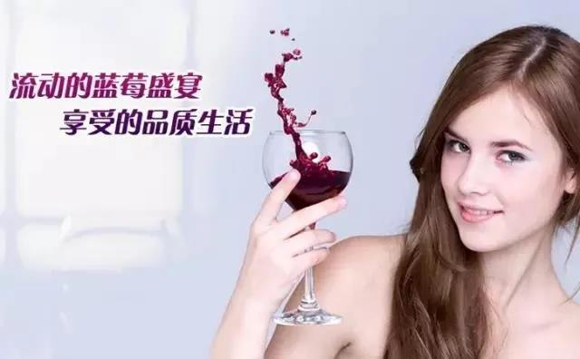 【每周优品】健康蓝莓酒 神奇花青素