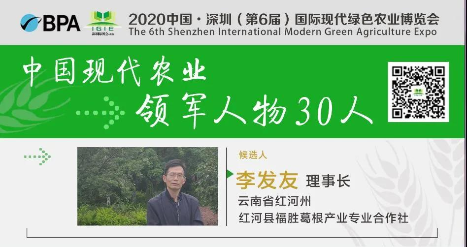 【现代农业领军人物30人】李发友——让贫困户增产增收,开辟脱贫新路子