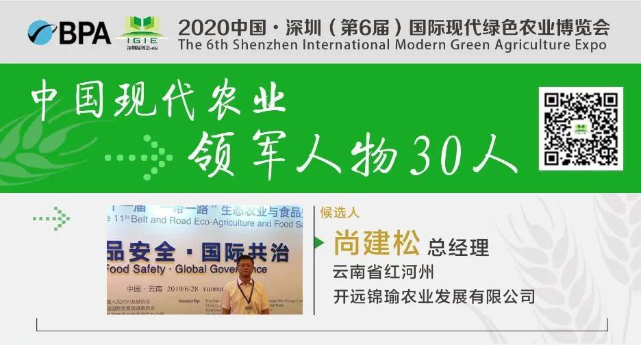 【现代农业领军人物30人】尚建松——锦瑜农业、锦瑜人,将永远不忘初心。