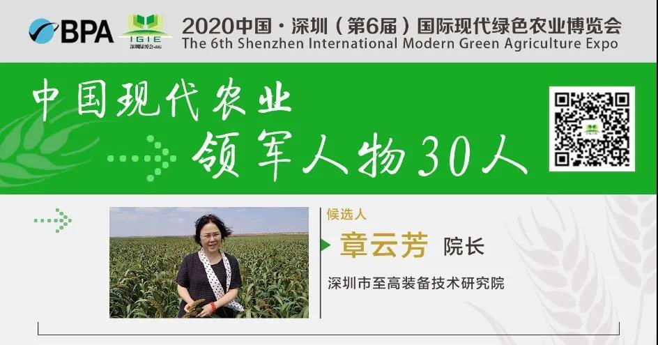 【现代农业领军人物30人】章云芳——纳米科技改造传统农业