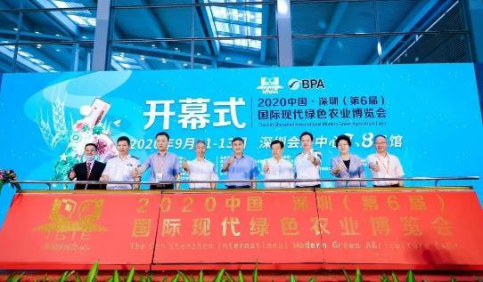 【绿博会回放】第六届深圳绿博会农业项目和采购签约成果及案例分享