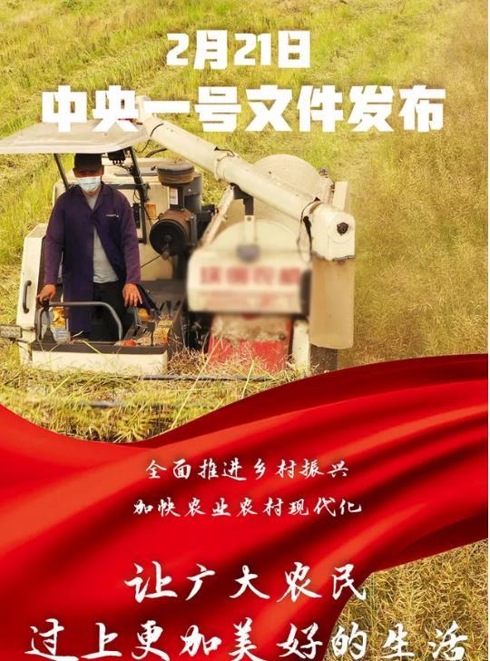 【农业解读】重磅2021年中央一号文件发布!