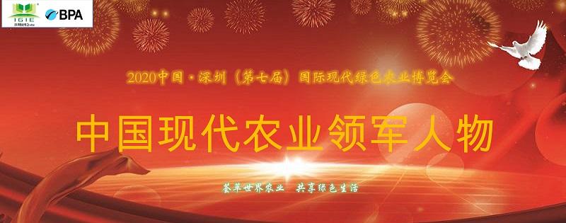 【农业领军人物】2021深圳绿博会——中国现代农业领军人物30人,开始全国海选啦!