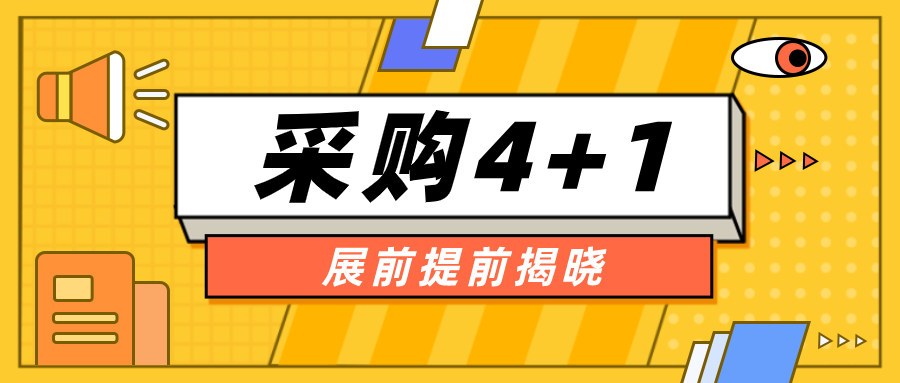 深圳绿博会整装待发,采购4+1提前揭晓,您准备好了吗?